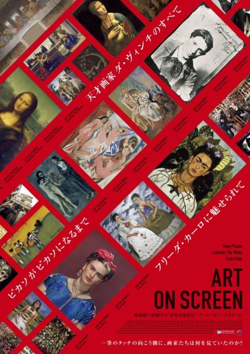 時代を創った芸術家たちの作品とその背景 「アート・オン・スクリーン」3年ぶりの新作品が上映