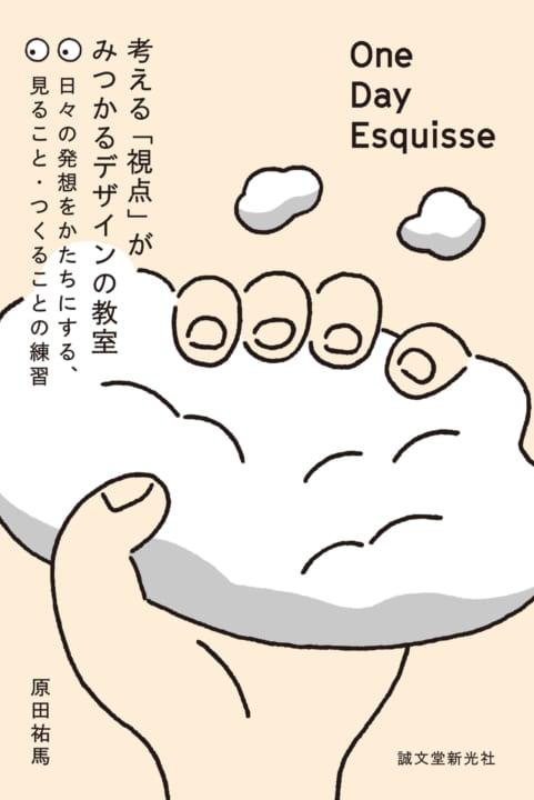 UMA / design farmの原田祐馬による 書籍「One Day Esquisse:考える『視点』がみつかるデザインの教室」