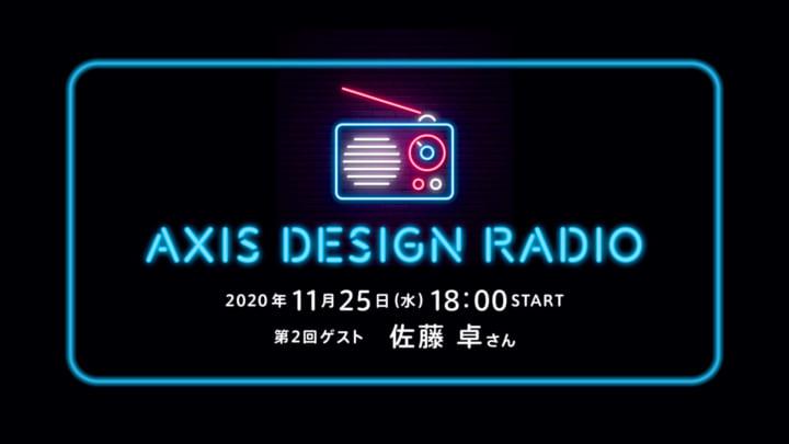 ライブ音声配信型連載【AXIS DESIGN RADIO】 第2回 ゲスト:佐藤卓さん