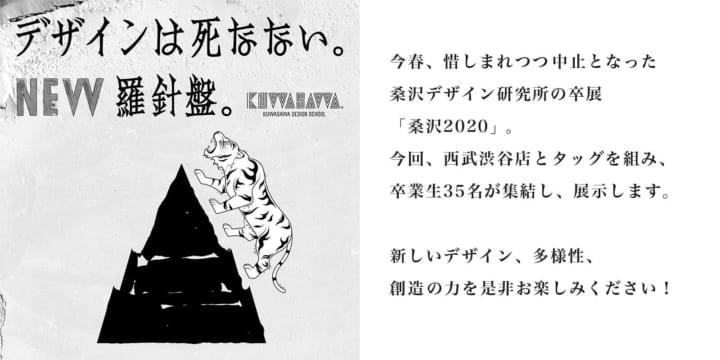 桑沢デザイン研究所、卒業生35名による 展示「デザインは死なない。New羅針盤」