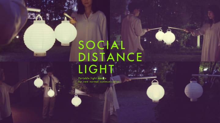 イメージソースが提案する、イベントで ソーシャルディスタンスを保つ「SOCIAL DISTANCE LIGHT」