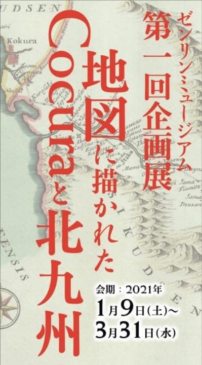 ゼンリンミュージアムの初企画展 「地図に描かれたCocuraと北九州」