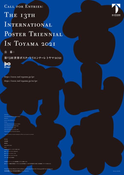 富山県美術館が主催 「第13回世界ポスタートリエンナーレトヤマ2021」作品を募集中