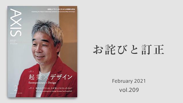 お詫びと訂正  デザイン誌「AXIS」2021年2月号