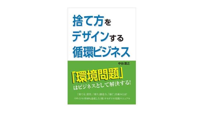 企業の環境への意思を知る 「Material Library」