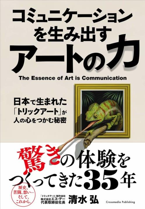 日本で生まれた「トリックアート」を解説する 書籍「コミュニケーションを生み出すアートの力」