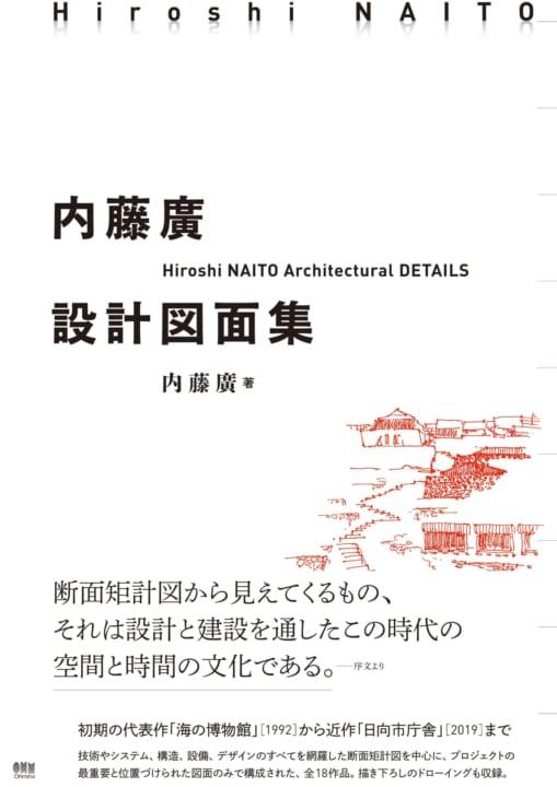 全18作品の設計図面が収録された 「内藤廣設計図面集」が刊行