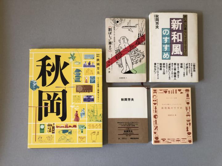 今年で生誕100年 工業デザイナー 秋岡芳夫の問いかけ 「あなたは何を選ぶのか?」に想うこと