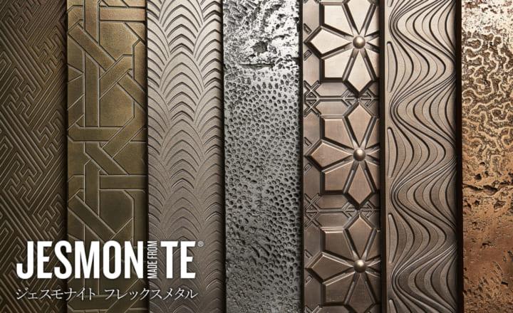 幅広いクリエイティブに適用する 金属立体物を常温で作成可能な材料「Jesmonite® Flex Metal」