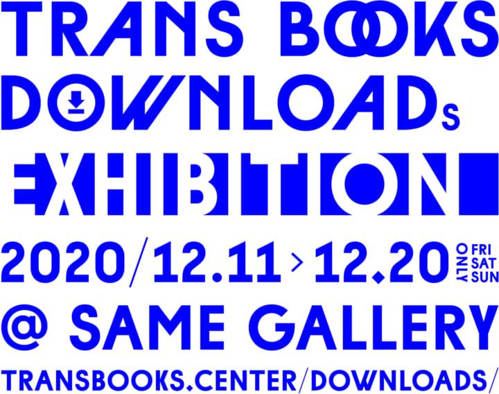 「データ」を販売するデータ書店「TRANS BOOKS DOWNLOADs」 リアルショップが期間限定オープン