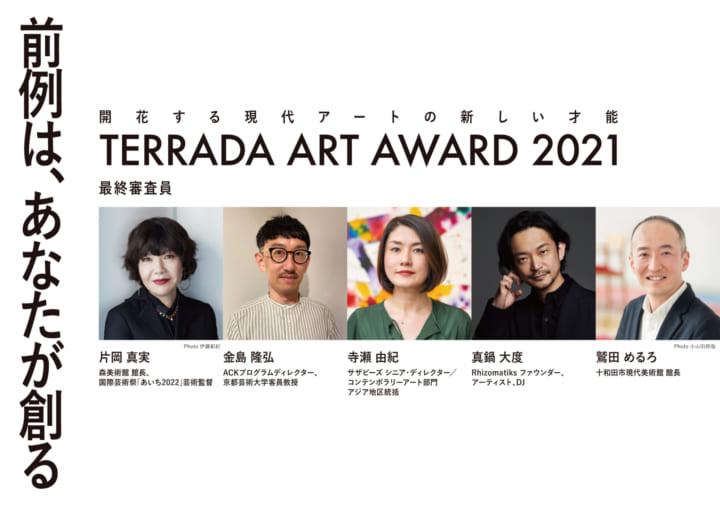 新進現代アーティストを支援 「TERRADA ART AWARD 2021」が開催