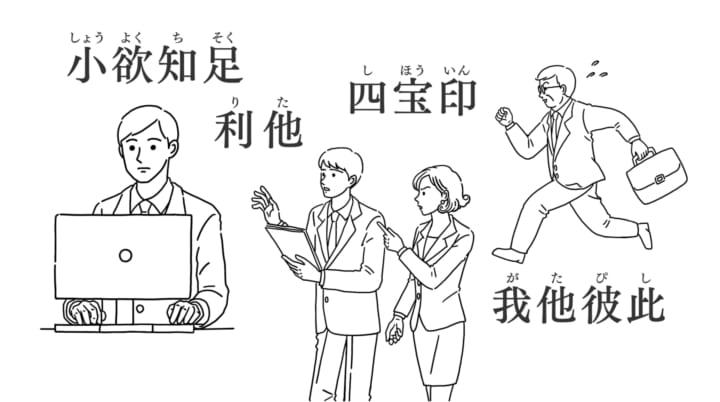 仏教の知見をビジネスシーンに取り入れる 凸版印刷と良いお寺研究会による学習コンテンツ