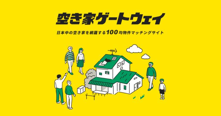 シャッター商店街に新たな価値を提供する 「100円」から物件を引き継ぐサービス「空き家ゲートウェイ」