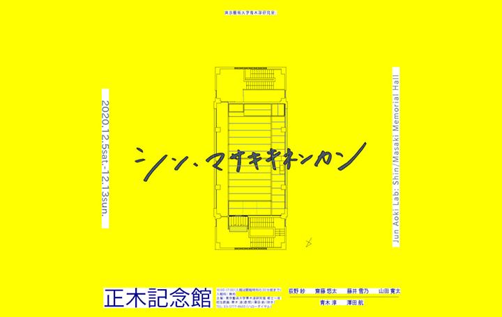 東京藝術大学建築科・青木淳研究室による 展覧会「シン・マサキキネンカン」