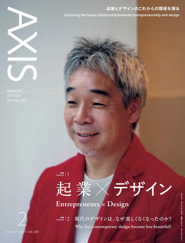 デザイン誌「AXIS」最新号(209号) 2020年12月28日(月)発売です!