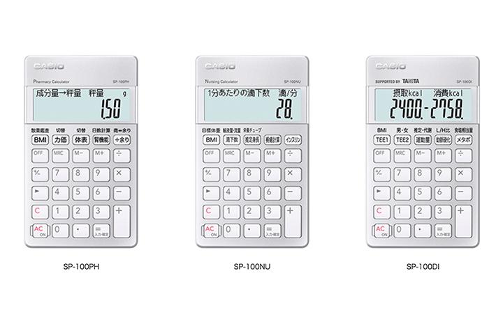 カシオ計算機、薬剤師、看護師、栄養士向けに 「専用計算電卓」をデザイン