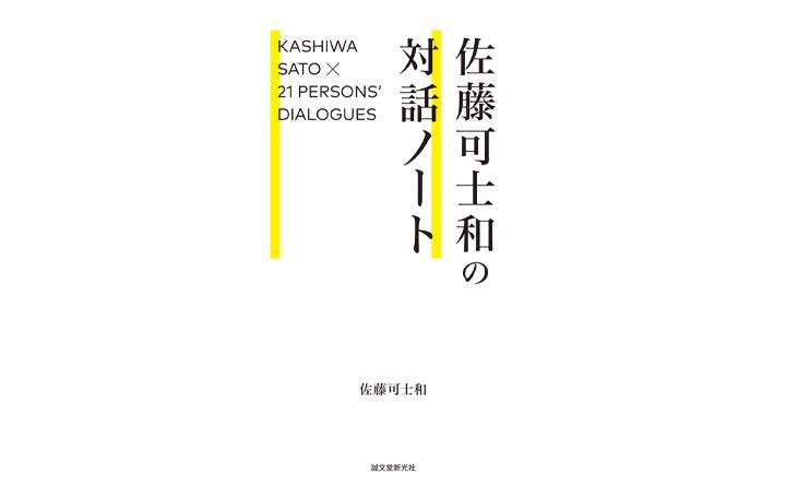 佐藤可士和が聞き手となり、これからのデザインを考える 書籍「佐藤可士和の対話ノート」
