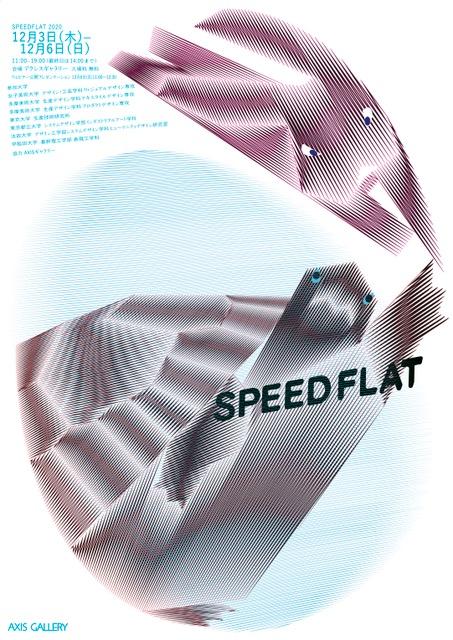未来のものづくりのあり方を考えるプロジェクト  「SPEED FLAT 2020」がアクシスギャラリーにて開催
