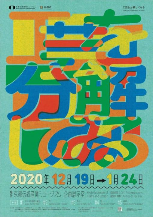 京都伝統産業ミュージアムに 工芸を覗く企画展「工芸を分解してみる」開催