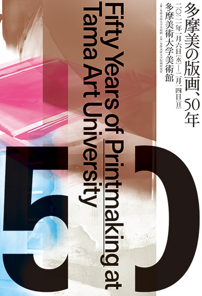 多摩美ゆかりの作家総勢62名の版画作品を一堂に展示 「多摩美の版画、50年」が開催