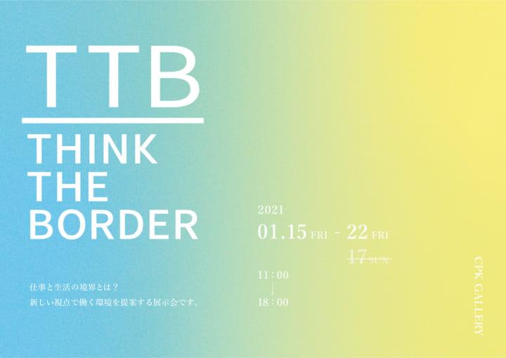 働く環境の新しいあり方を提案する 展示会「THINK THE BORDER」