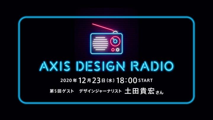 第5回 ゲスト:デザインジャーナリスト 土田貴宏さん ライブ音声配信型連載【AXIS DESIGN RADIO】