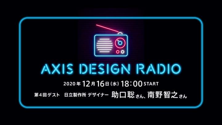第4回 ゲスト:日立製作所 デザイナー 助口聡さん 南野智之さん ライブ音声配信型連載【AXIS DESIGN RADIO】