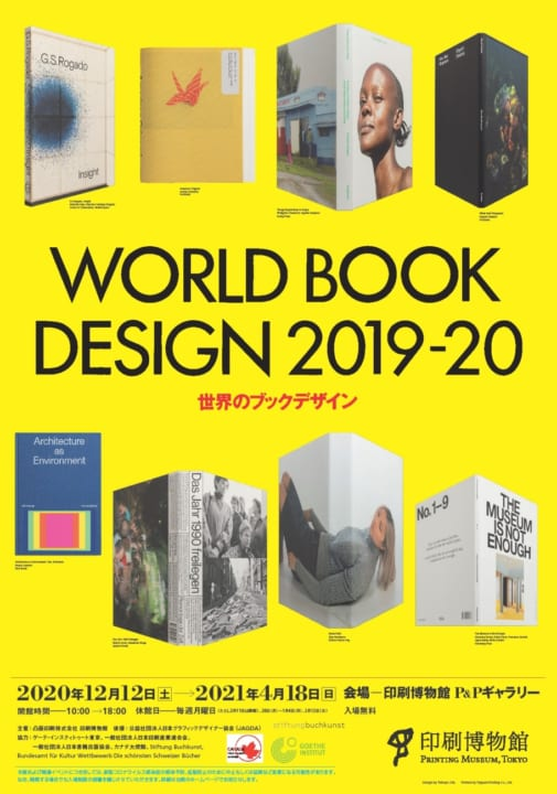 美しいブックデザインと造本技術が楽しめる 「世界のブックデザイン 2019-20」展