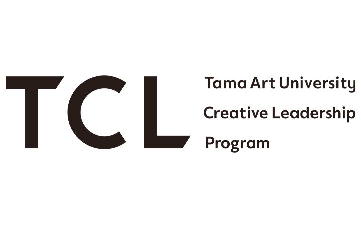 多摩美術大学、ビジネスパーソン向けの 「デザイン経営」を社会実装するプログラムを開講