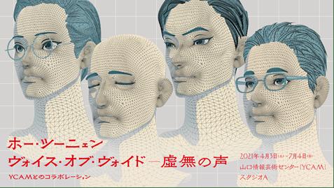 YCAM、シンガポールのアーティスト ホー・ツーニェンの 新しい映像インスタレーションを展示