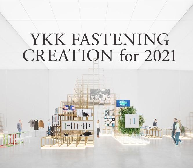YKK、多彩なファスニング商品を展示 「YKK FASTENING CREATION for 2021」が開催