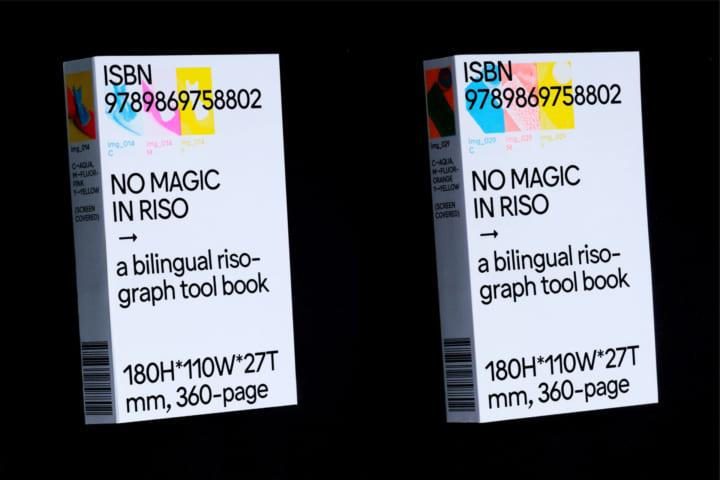 リソグラフ印刷の研究をまとめた 台湾のデザインスタジオO.OOの書籍「NO MAGIC IN RISO」