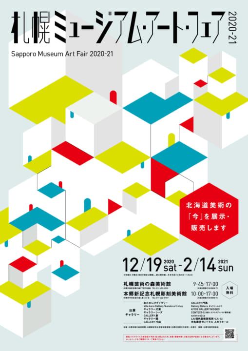 「札幌ミュージアム・アート・フェア2020-21」開催中 北海道の美術家の作品が一堂に会する