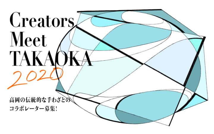 富山県高岡市の職人とクリエイターの協働による 「Creators Meet TAKAOKA 2020」のプロトタイプが発表