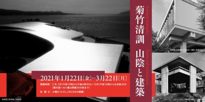 島根県立美術館、数々の名作建築を残した菊竹清訓をテーマに 企画展「菊竹清訓 山陰と建築」を開催