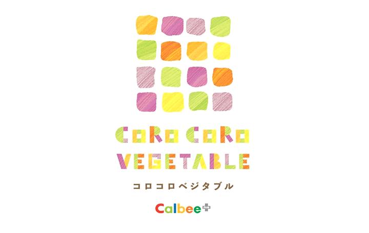カルビー、小学生が考案したお菓子 「コロコロベジタブル」を商品化