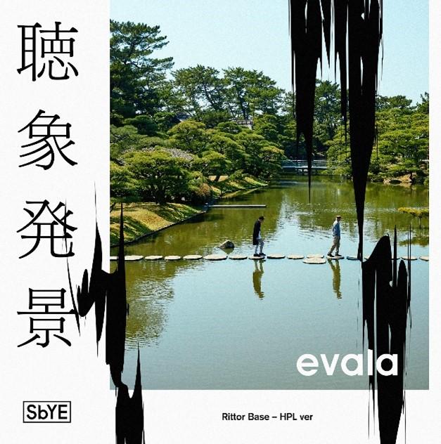 没入感を楽しめる、サウンドアーティストevalaの 立体音響リミックス「聴象発景」