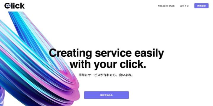 直感的にアプリケーションを開発 ノーコード開発プラットフォーム「Click」