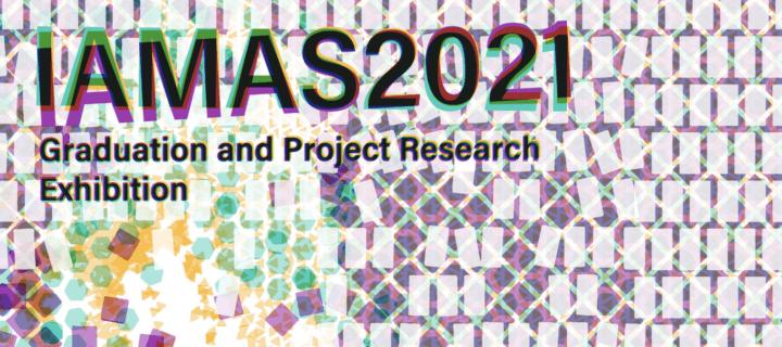 情報科学芸術大学院大学「IAMAS 2021」開催 芸術、情報科学、デザインの領域を包摂した研究成果を展示