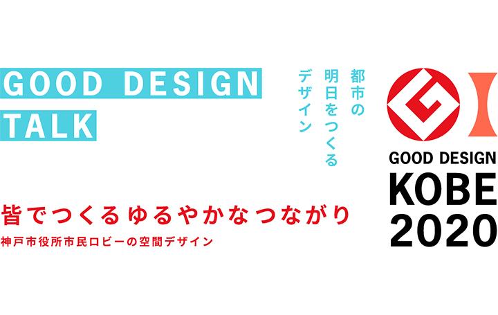 神戸市にゆかりのあるデザインを紹介 「グッドデザイン神戸2020」のオンライントークセッション