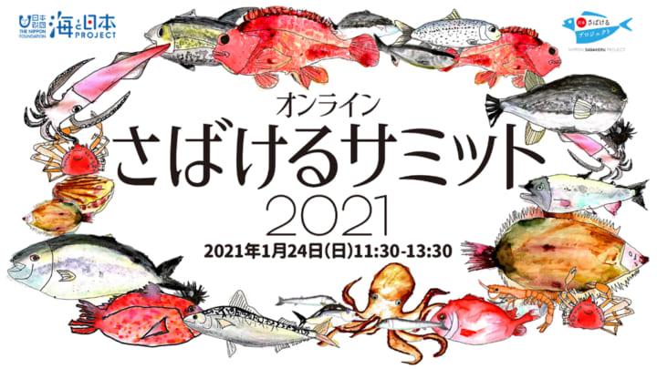 魚にまつわる文化・歴史・環境の知識を共有する 「さばけるサミット2021」がオンライン開催