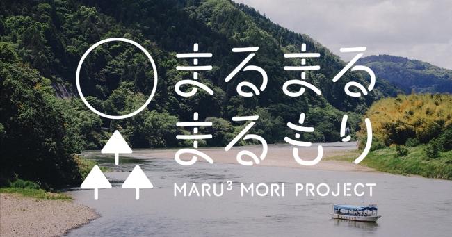 宮城県丸森町の移住起業家 育成プロジェクト「まるまるまるもり」