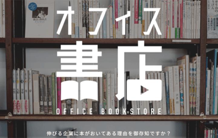 社員教育向けのサブスクリプション型 書籍レンタルサービス「オフィス書店」
