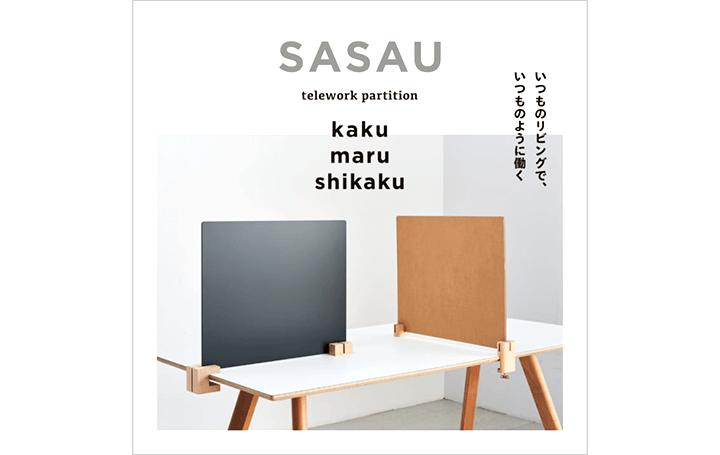 日建設計の越境デザイン集団・NADが手がける 卓上パーティション「SASAUシリーズ」