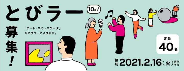 東京都美術館×東京藝術大学主催 「とびらプロジェクト」がアート・コミュニケータを募集