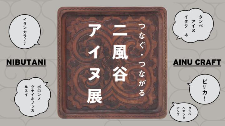 北海道平取町二風谷のアイヌの伝統工芸を紹介する 「つなぐ・つながる 二風谷アイヌ展」