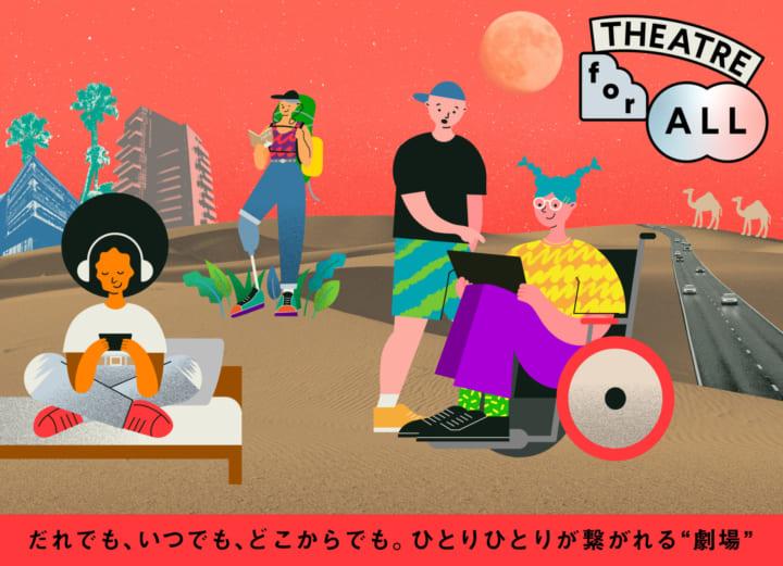バリアフリー・多言語対応 オンライン型劇場「THEATRE for ALL」