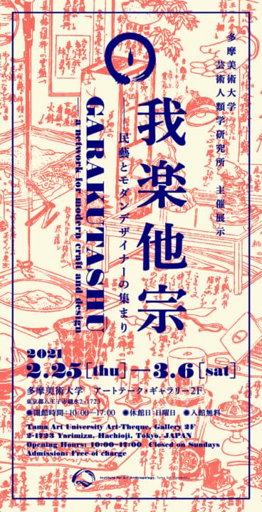 大正・昭和初期のクリエイティブ集団「我楽他宗」に迫る 展覧会「我楽他宗 ——民藝とモダンデザイナーの集…