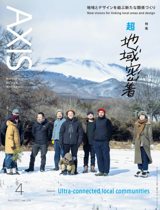 デザイン誌「AXIS」最新号(210号) 2021年3月1日(月)発売です!