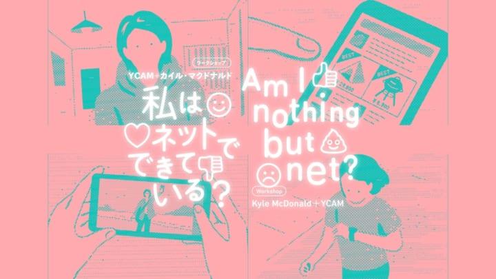 YCAMとアーティストのカイル・マクドナルドが企画  オンラインワークショップ「私はネットでできている?…